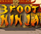 3 Foot Ninja -  Bijatyki Gra